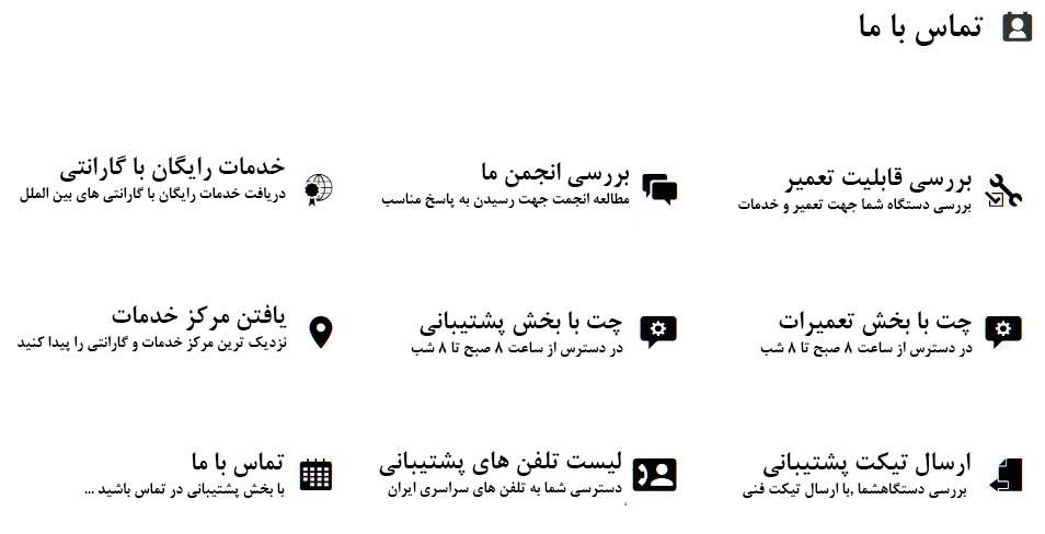 یافتن مرکز تعمیرات و خدمات دهی لنوو در ایران